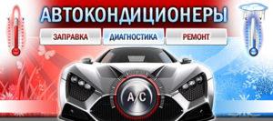 ремонт автокондиционера, диагностика автокондиционера , заправка автокондиционера